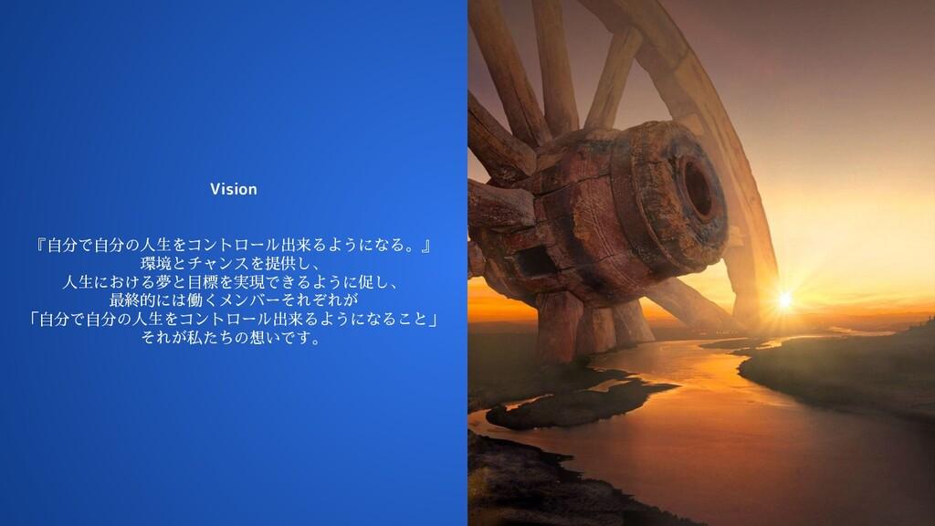 Vision 『自分で自分の人生をコントロール出来るようになる。』 環境とチャンスを提供し、 ...