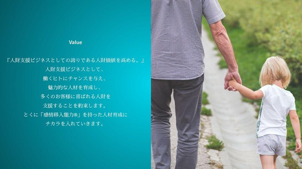 Value 『人財支援ビジネスとしての誇りである人財価値を高める。』 人財支援ビジネスとして、...