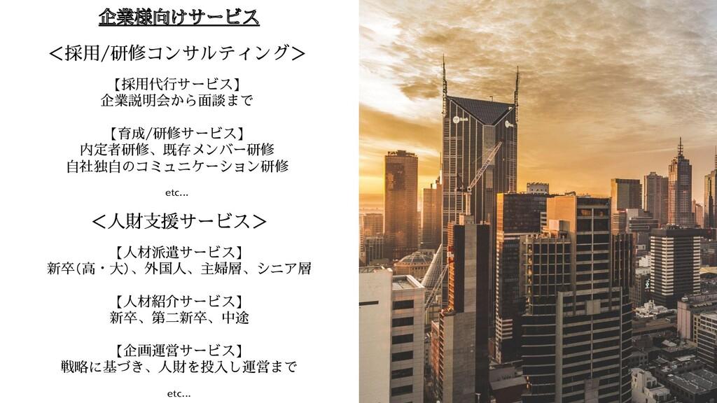 企業様向けサービス <人財支援サービス> 【人材派遣サービス】 新卒(高・大)、外国人、主婦層...