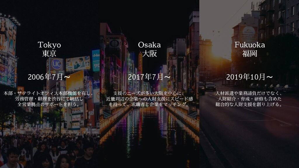 Tokyo 東京 Osaka 大阪 Fukuoka 福岡 2006年7月~ 本部・サテライトオ...