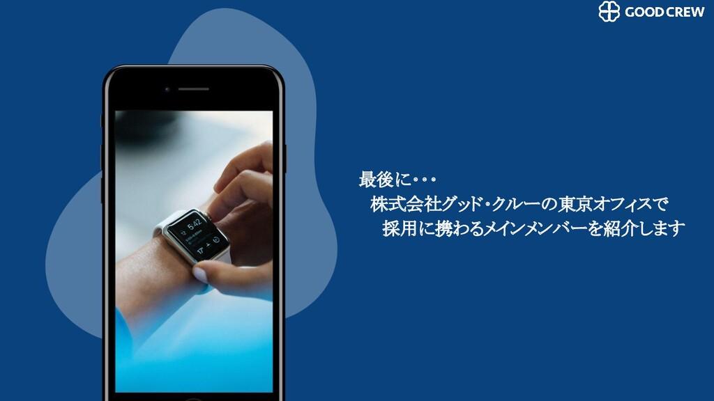 最後に・・・  株式会社グッド・クルーの東京オフィスで   採用に携わるメインメンバーを紹...