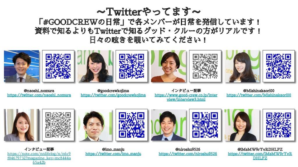 ~Twitterやってます~ 「#GOODCREWの日常」で各メンバーが日常を発信しています!...
