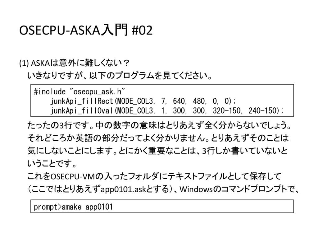 OSECPU-ASKA入門 #02 (1) ASKAは意外に難しくない? いきなりですが、以下...