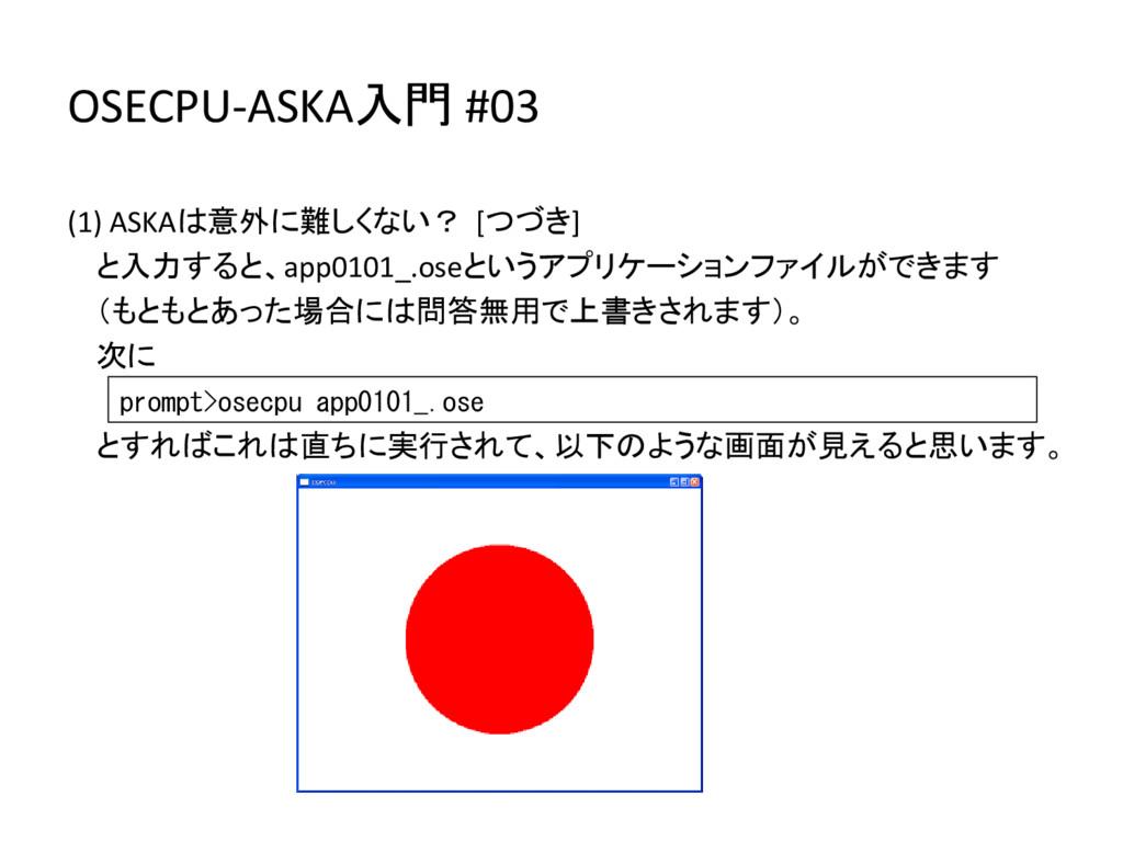 OSECPU-ASKA入門 #03 (1) ASKAは意外に難しくない? [つづき] と入力す...