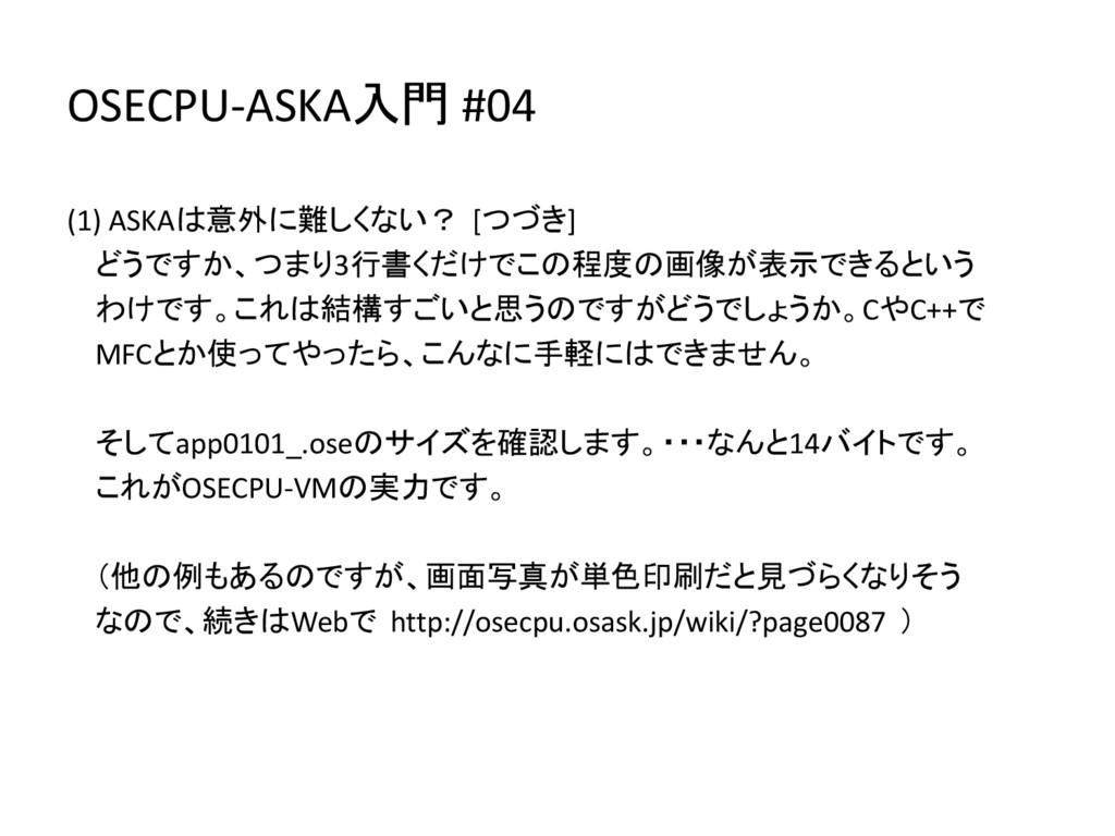 OSECPU-ASKA入門 #04 (1) ASKAは意外に難しくない? [つづき] どうです...
