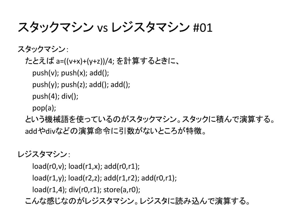 スタックマシン vs レジスタマシン #01 スタックマシン: たとえば a=((v+x)+(...