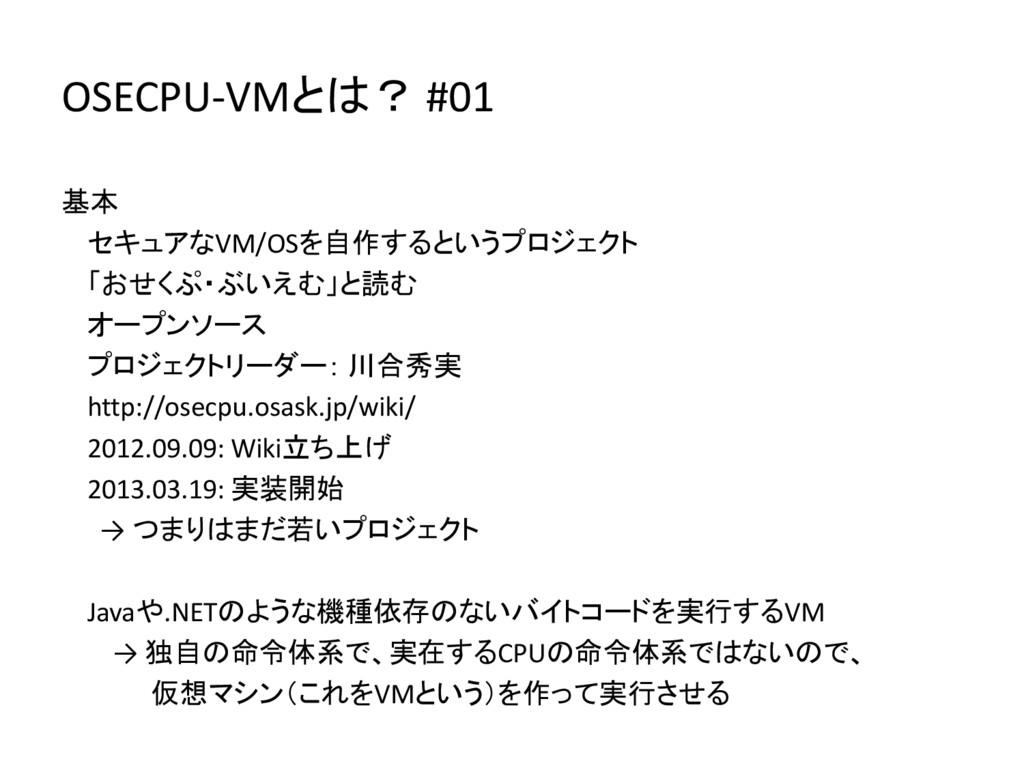 OSECPU-VMとは? #01 基本 セキュアなVM/OSを自作するというプロジェクト 「お...