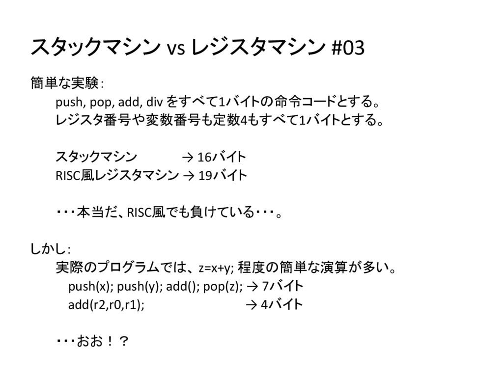 スタックマシン vs レジスタマシン #03 簡単な実験: push, pop, add, d...