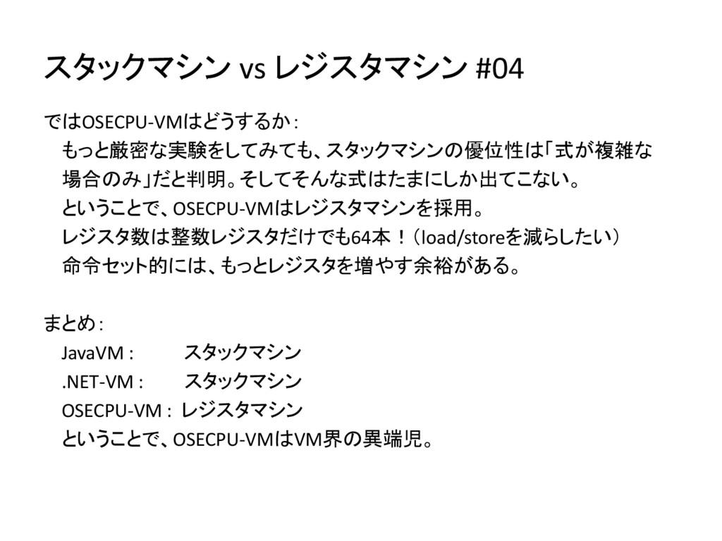 スタックマシン vs レジスタマシン #04 ではOSECPU-VMはどうするか: もっと厳密...