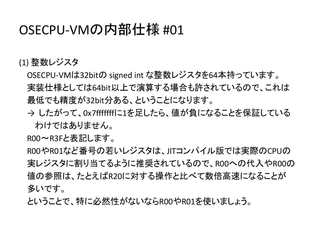 OSECPU-VMの内部仕様 #01 (1) 整数レジスタ OSECPU-VMは32bitの ...
