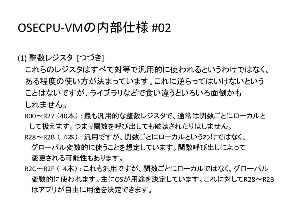 OSECPU-VMの内部仕様 #02 (1) 整数レジスタ [つづき] これらのレジスタはすべ...