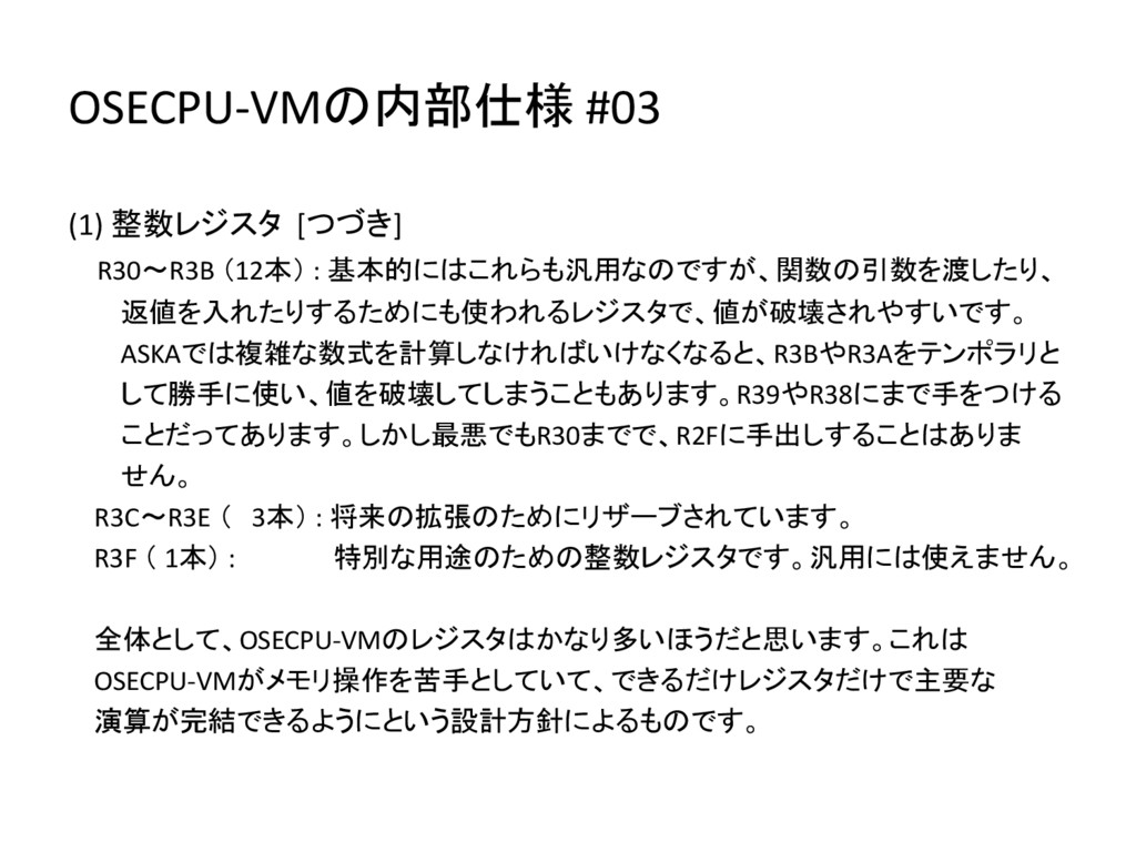 OSECPU-VMの内部仕様 #03 (1) 整数レジスタ [つづき] R30~R3B (12...