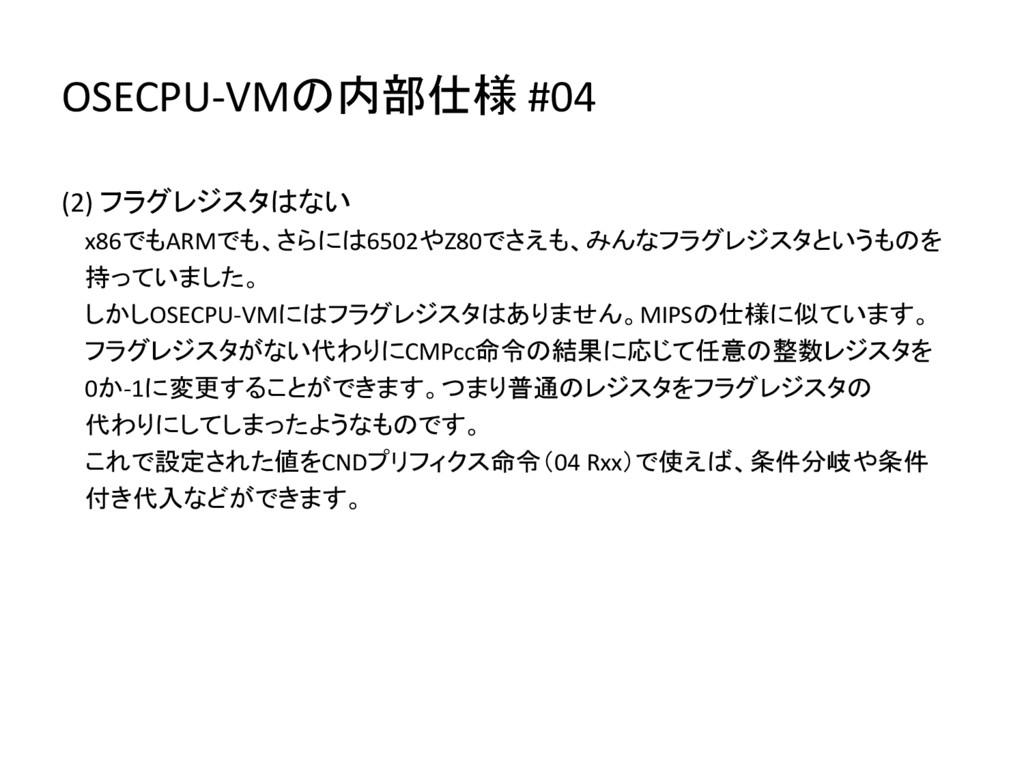 OSECPU-VMの内部仕様 #04 (2) フラグレジスタはない x86でもARMでも、さら...