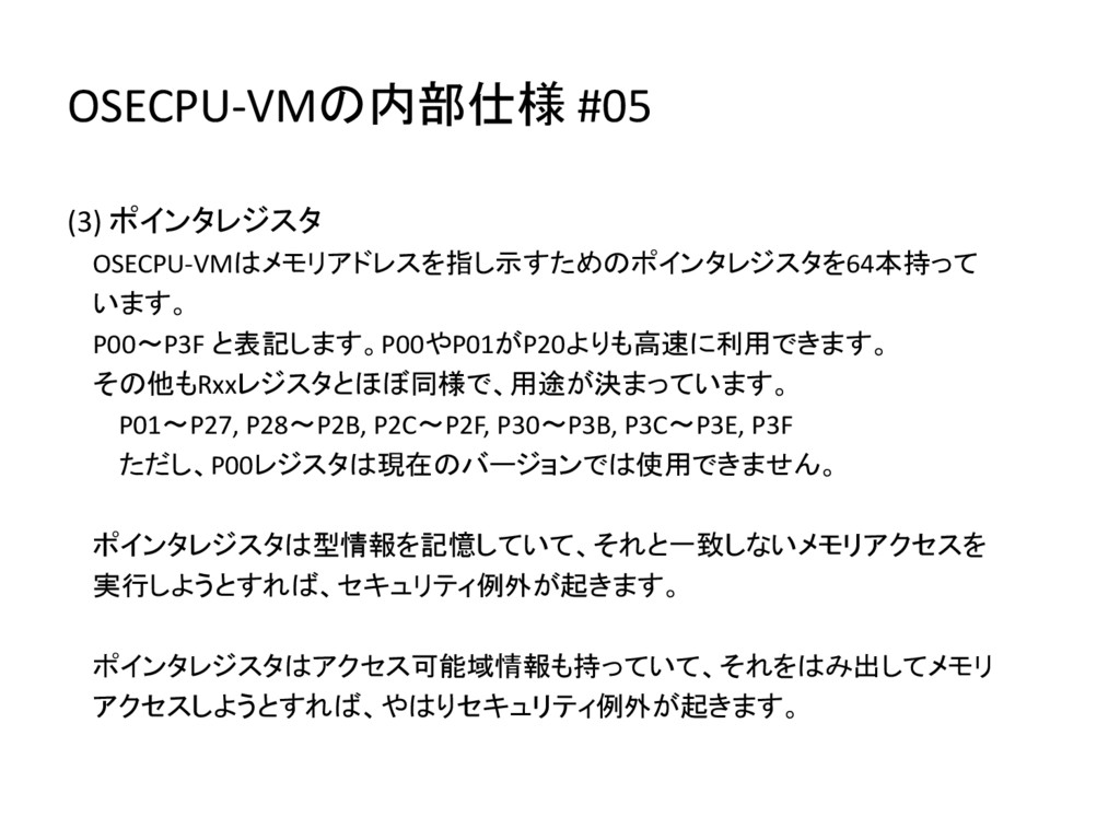 OSECPU-VMの内部仕様 #05 (3) ポインタレジスタ OSECPU-VMはメモリアド...