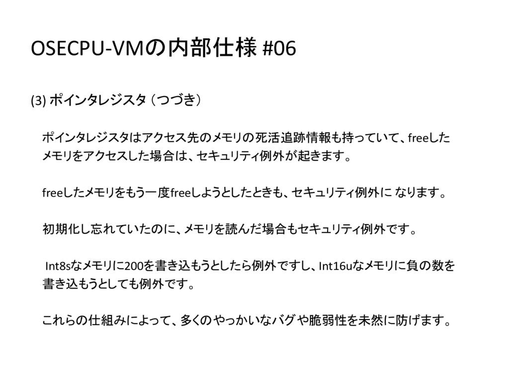 OSECPU-VMの内部仕様 #06 (3) ポインタレジスタ (つづき) ポインタレジスタは...