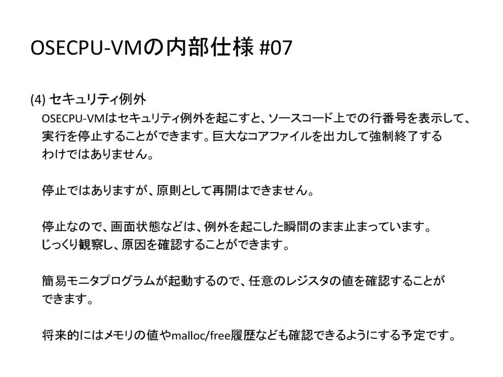 OSECPU-VMの内部仕様 #07 (4) セキュリティ例外 OSECPU-VMはセキュリテ...