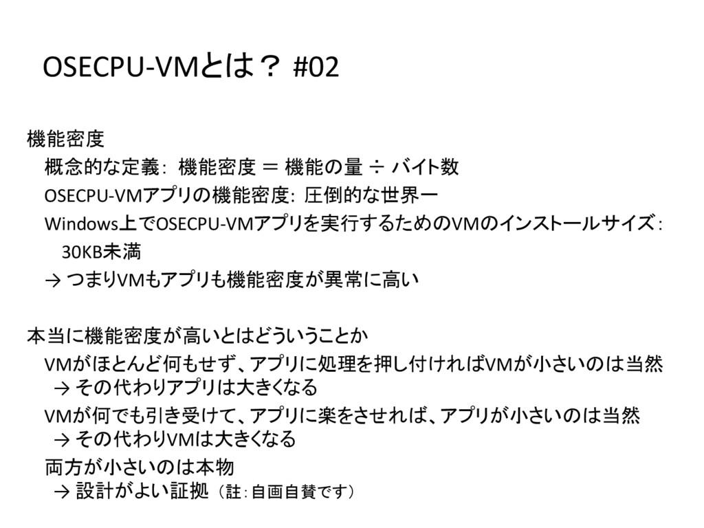 OSECPU-VMとは? #02 機能密度 概念的な定義: 機能密度 = 機能の量 ÷ バイト...
