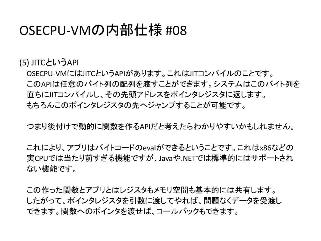 OSECPU-VMの内部仕様 #08 (5) JITCというAPI OSECPU-VMにはJI...