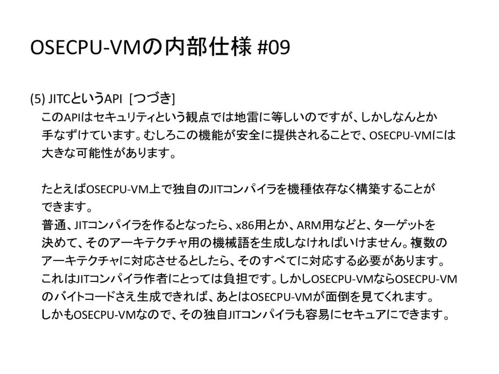OSECPU-VMの内部仕様 #09 (5) JITCというAPI [つづき] このAPIはセ...