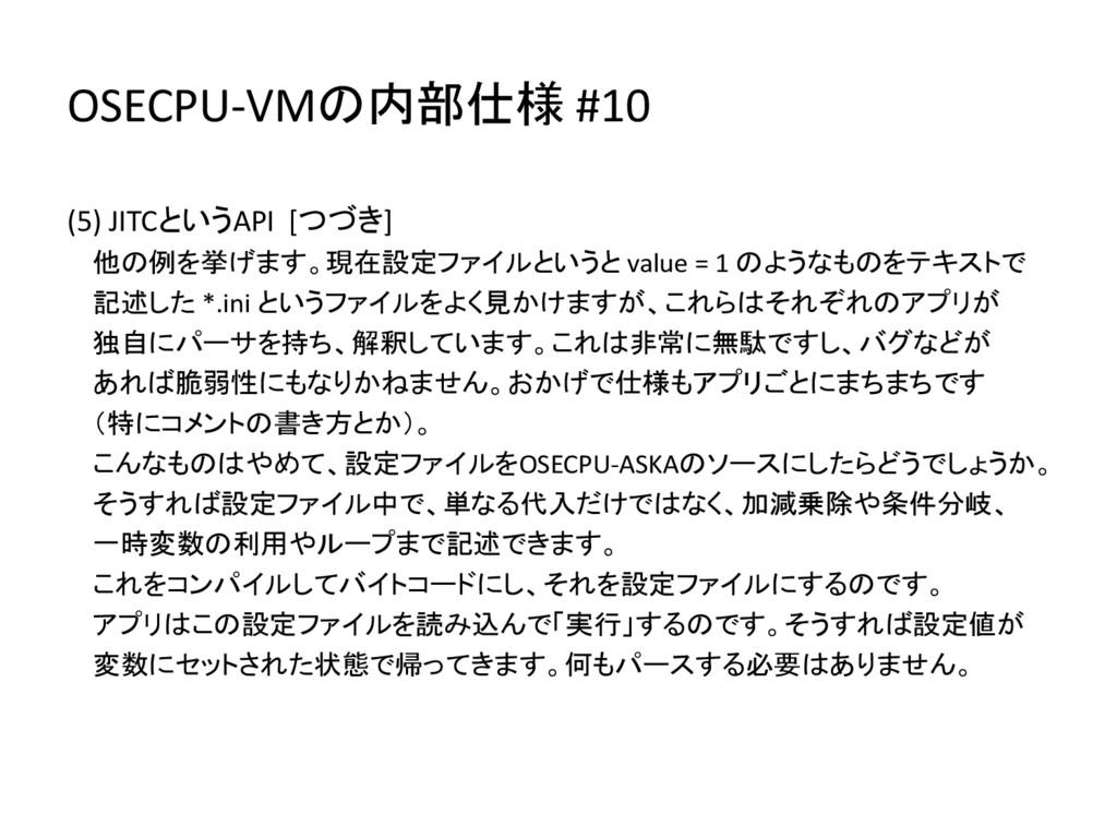 OSECPU-VMの内部仕様 #10 (5) JITCというAPI [つづき] 他の例を挙げま...