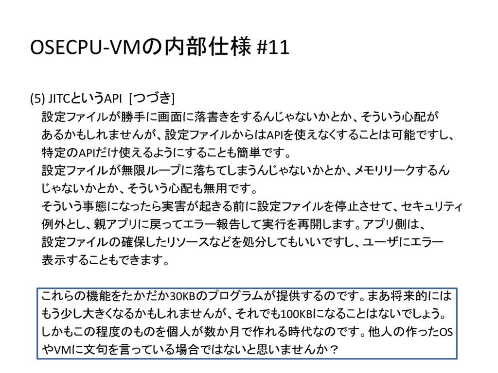 OSECPU-VMの内部仕様 #11 (5) JITCというAPI [つづき] 設定ファイルが...