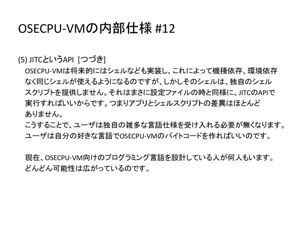 OSECPU-VMの内部仕様 #12 (5) JITCというAPI [つづき] OSECPU-...