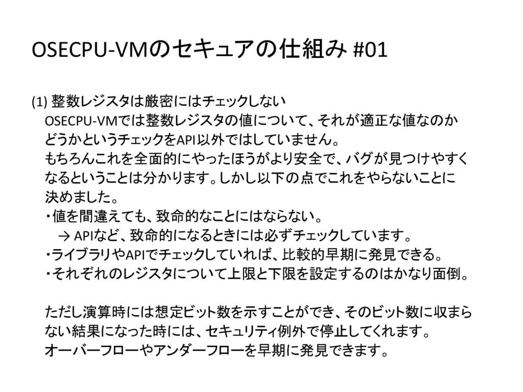 OSECPU-VMのセキュアの仕組み #01 (1) 整数レジスタは厳密にはチェックしない O...