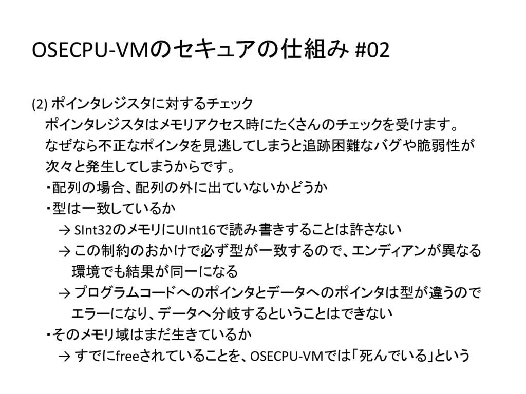 OSECPU-VMのセキュアの仕組み #02 (2) ポインタレジスタに対するチェック ポイン...
