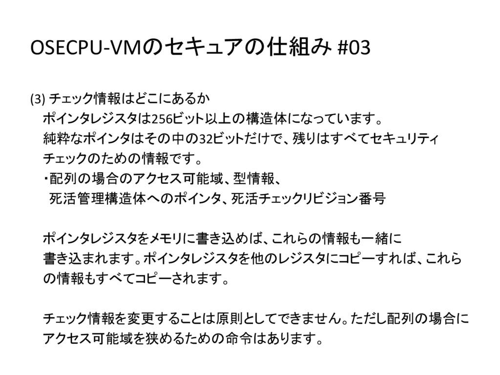 OSECPU-VMのセキュアの仕組み #03 (3) チェック情報はどこにあるか ポインタレジ...