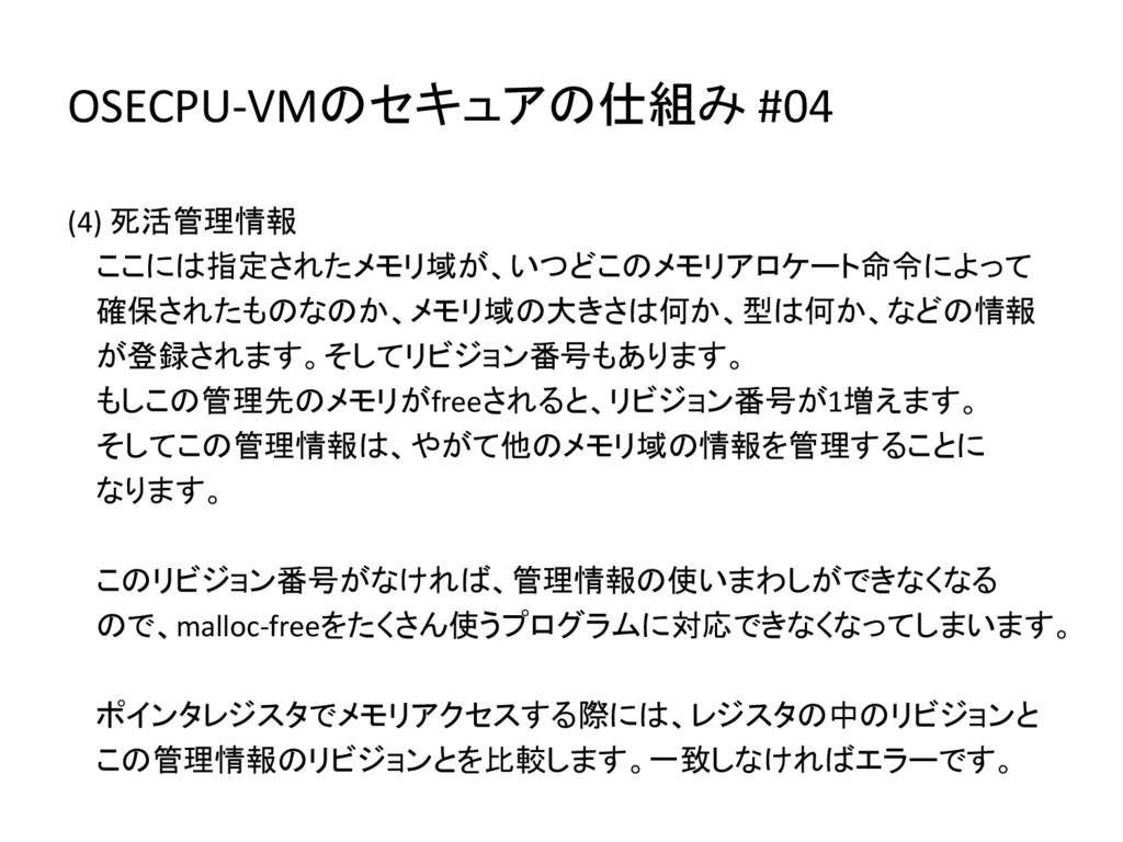 OSECPU-VMのセキュアの仕組み #04 (4) 死活管理情報 ここには指定されたメモリ域...
