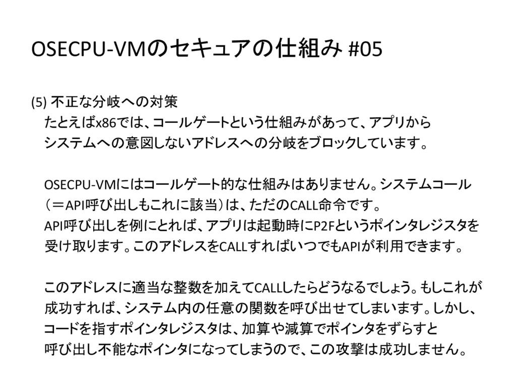OSECPU-VMのセキュアの仕組み #05 (5) 不正な分岐への対策 たとえばx86では、...