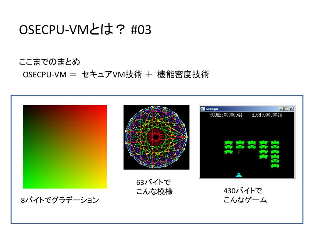 OSECPU-VMとは? #03 ここまでのまとめ OSECPU-VM = セキュアVM技術 ...