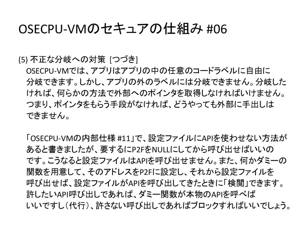 OSECPU-VMのセキュアの仕組み #06 (5) 不正な分岐への対策 [つづき] OSEC...