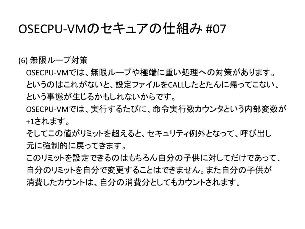 OSECPU-VMのセキュアの仕組み #07 (6) 無限ループ対策 OSECPU-VMでは、...