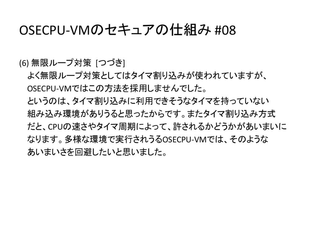 OSECPU-VMのセキュアの仕組み #08 (6) 無限ループ対策 [つづき] よく無限ルー...