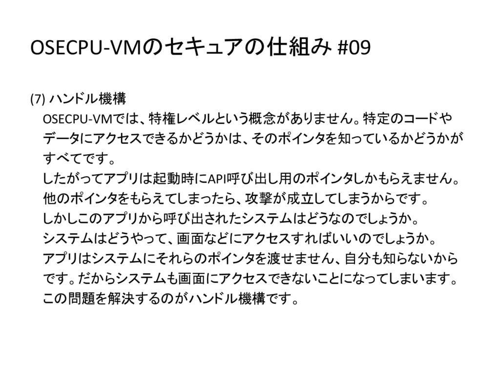 OSECPU-VMのセキュアの仕組み #09 (7) ハンドル機構 OSECPU-VMでは、特...