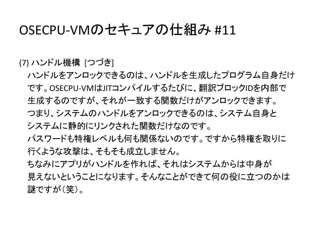 OSECPU-VMのセキュアの仕組み #11 (7) ハンドル機構 [つづき] ハンドルをアン...