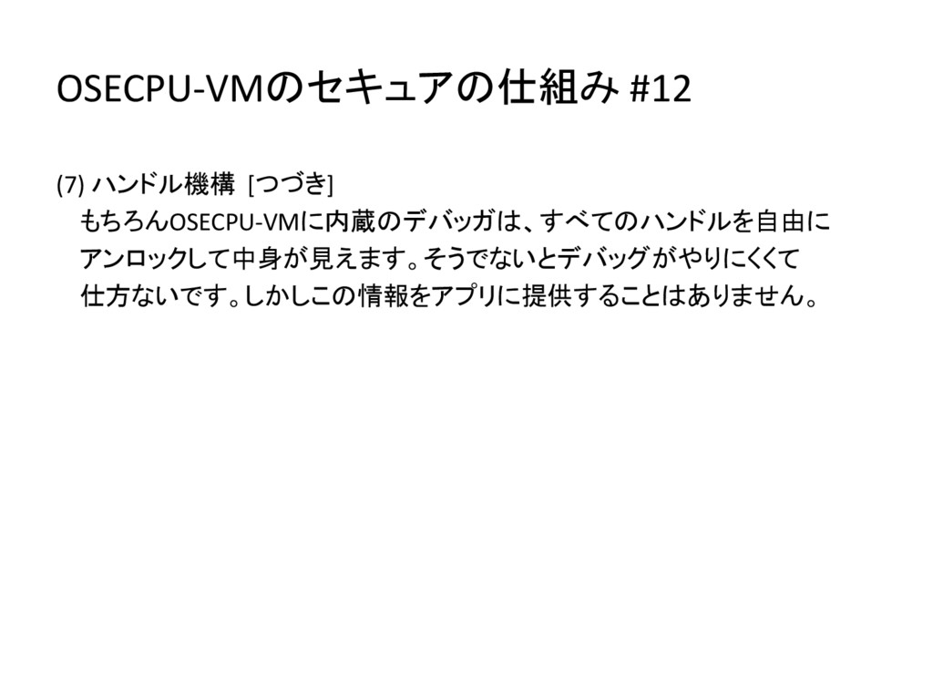 OSECPU-VMのセキュアの仕組み #12 (7) ハンドル機構 [つづき] もちろんOSE...