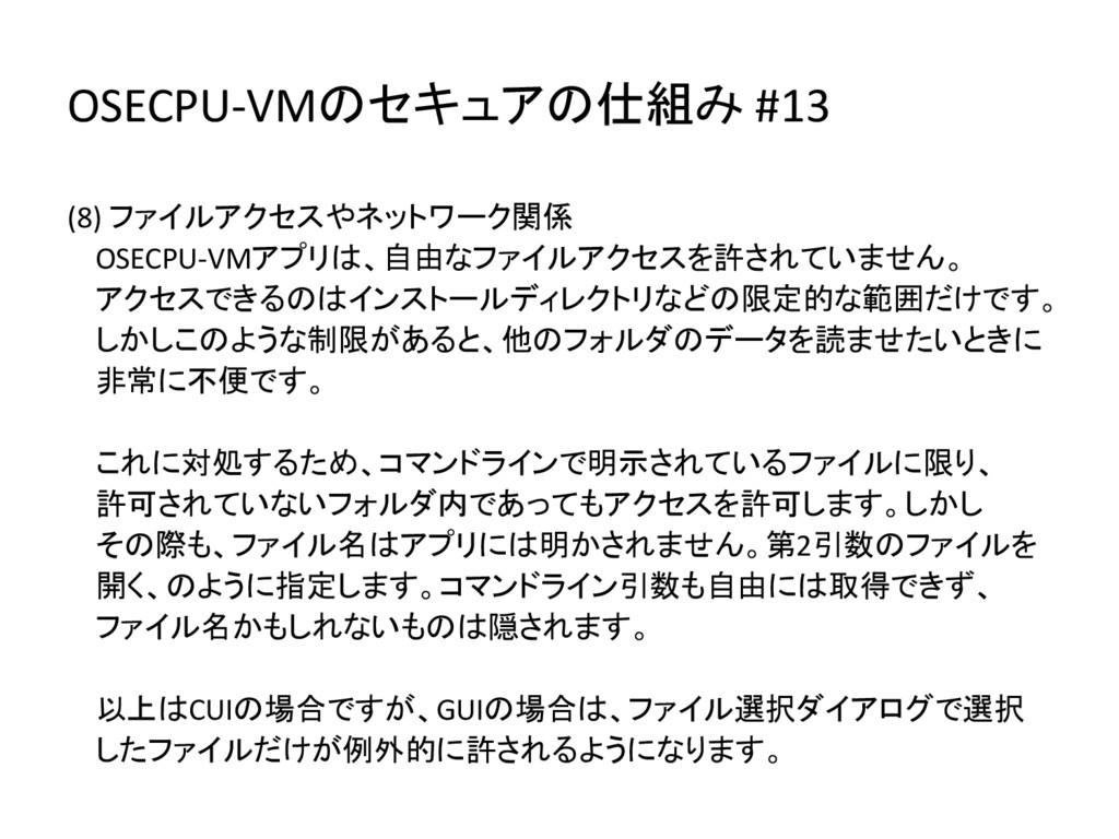 OSECPU-VMのセキュアの仕組み #13 (8) ファイルアクセスやネットワーク関係 OS...
