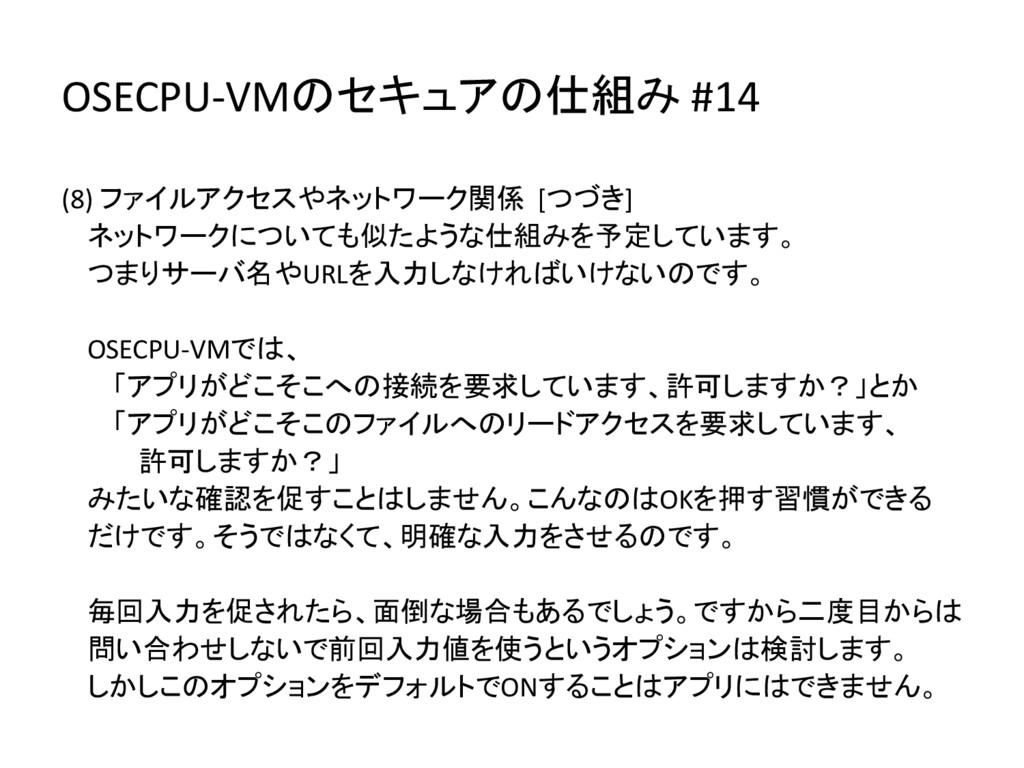 OSECPU-VMのセキュアの仕組み #14 (8) ファイルアクセスやネットワーク関係 [つ...