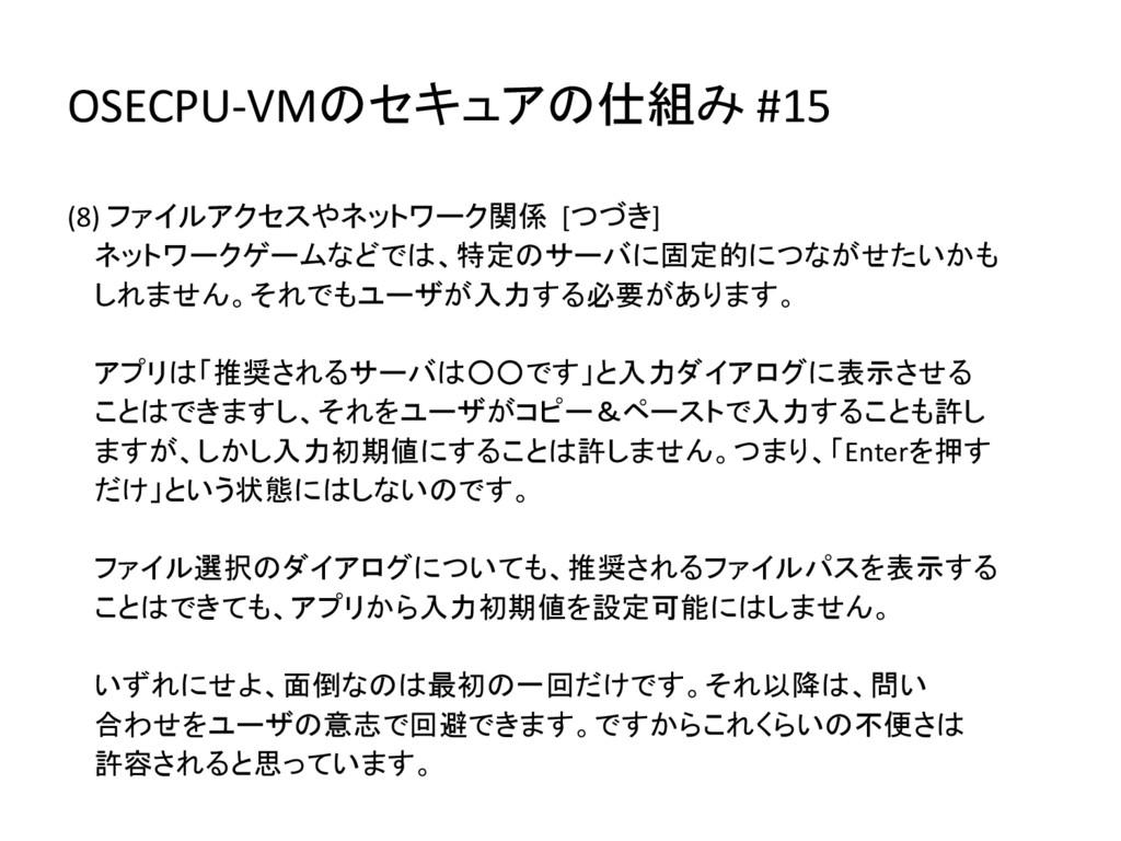OSECPU-VMのセキュアの仕組み #15 (8) ファイルアクセスやネットワーク関係 [つ...