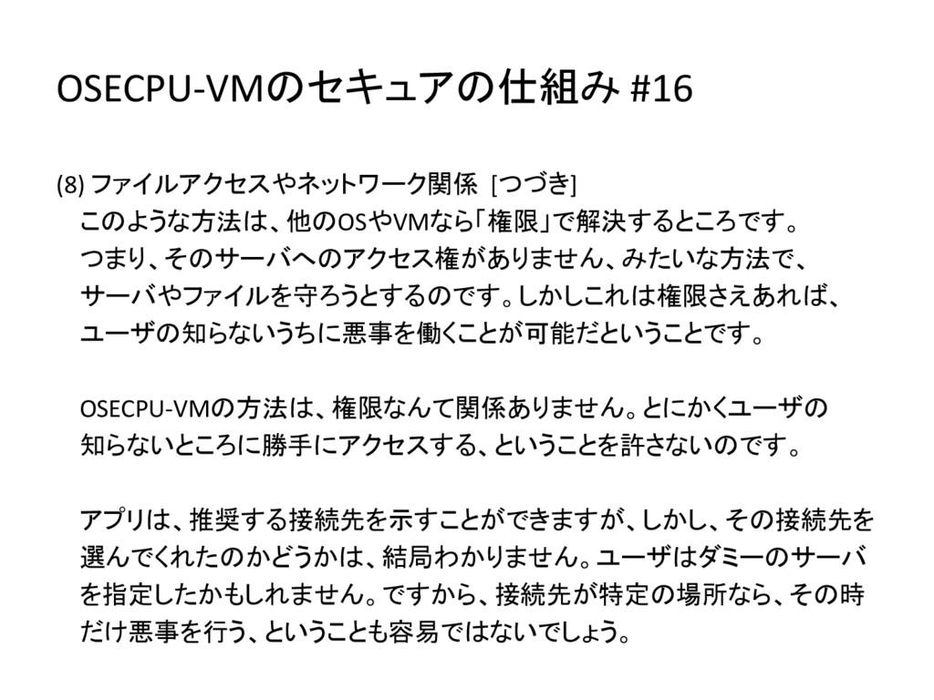 OSECPU-VMのセキュアの仕組み #16 (8) ファイルアクセスやネットワーク関係 [つ...