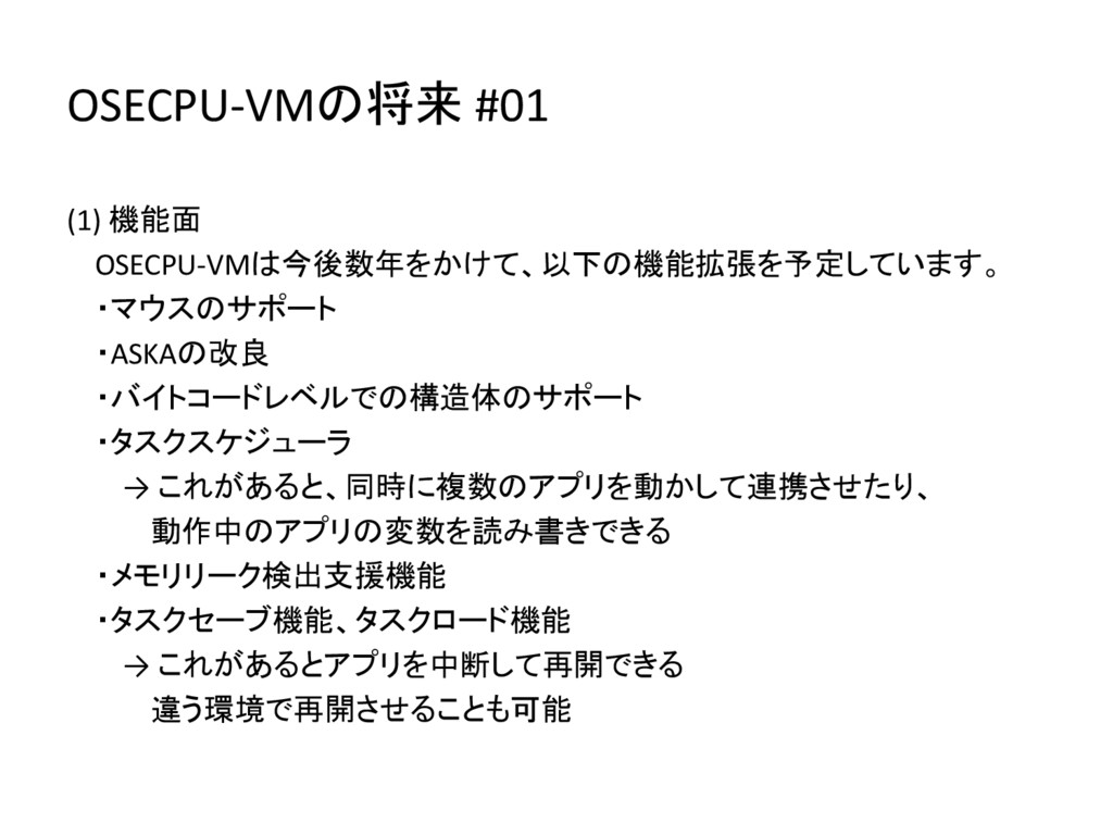 OSECPU-VMの将来 #01 (1) 機能面 OSECPU-VMは今後数年をかけて、以下の...