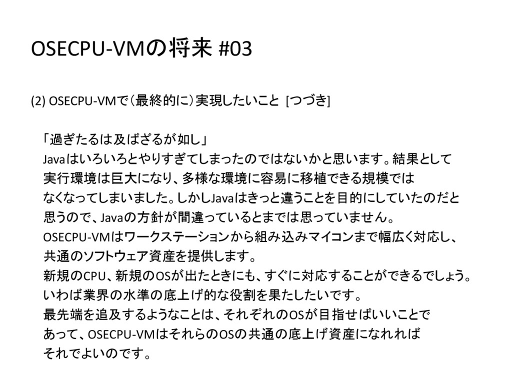 OSECPU-VMの将来 #03 (2) OSECPU-VMで(最終的に)実現したいこと [つ...