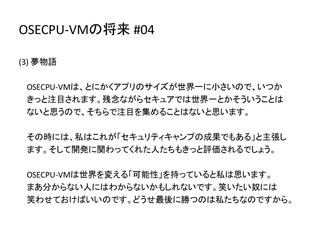 OSECPU-VMの将来 #04 (3) 夢物語 OSECPU-VMは、とにかくアプリのサイズ...