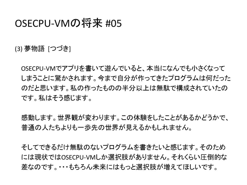 OSECPU-VMの将来 #05 (3) 夢物語 [つづき] OSECPU-VMでアプリを書い...