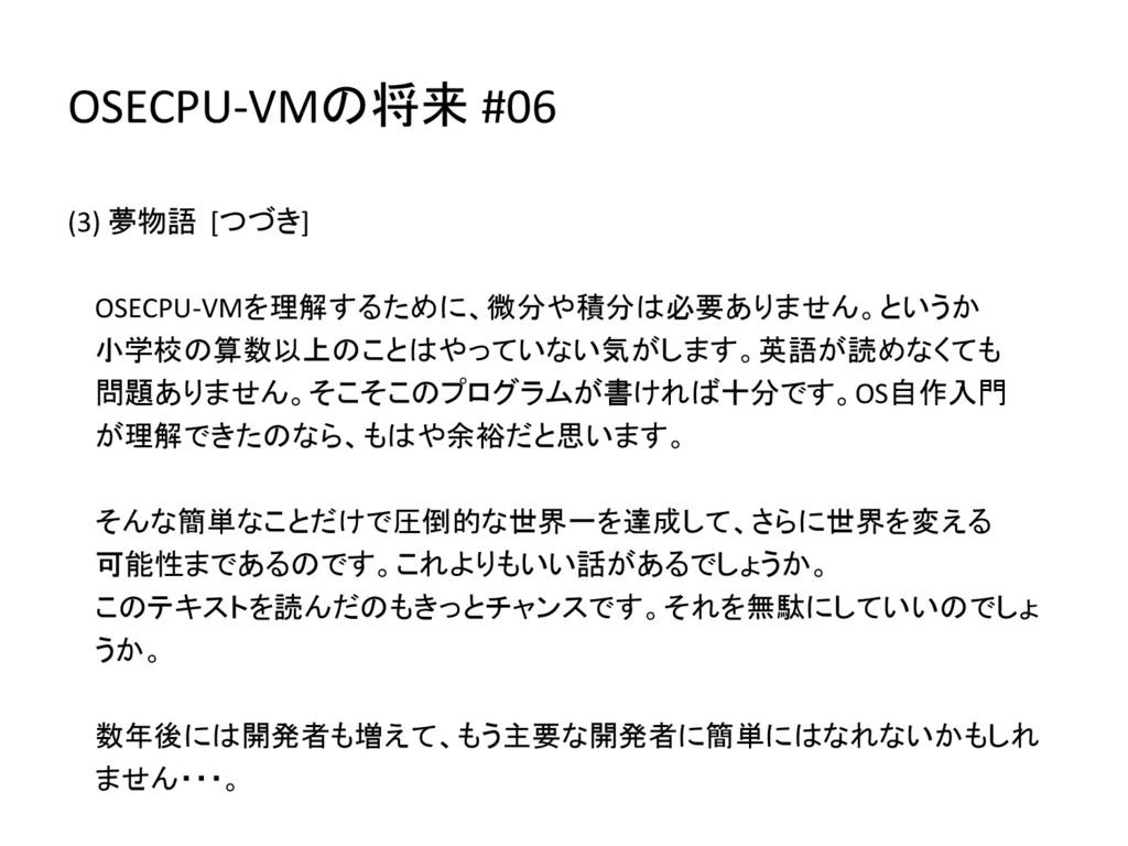 OSECPU-VMの将来 #06 (3) 夢物語 [つづき] OSECPU-VMを理解するため...