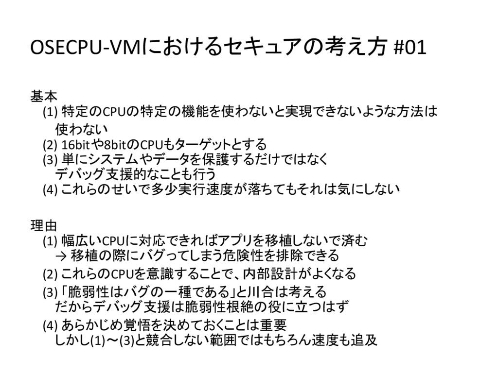 OSECPU-VMにおけるセキュアの考え方 #01 基本 (1) 特定のCPUの特定の機能を使...