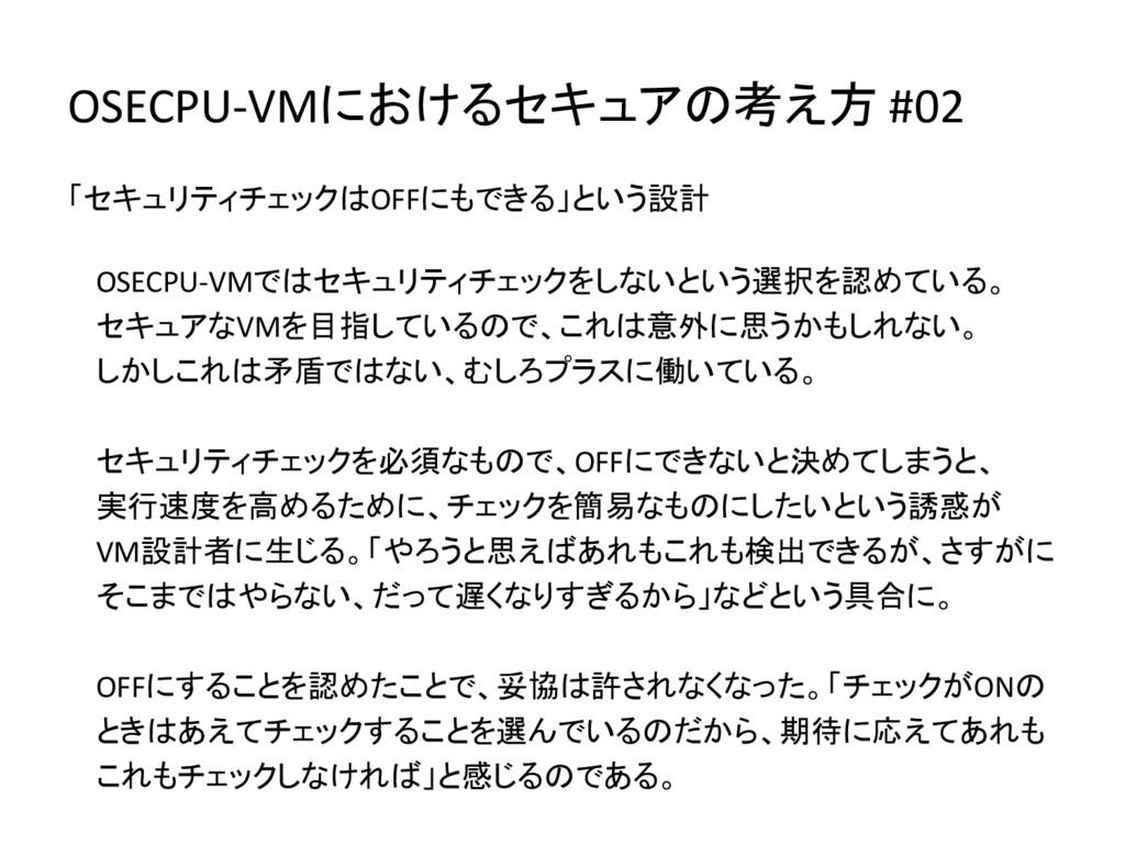 OSECPU-VMにおけるセキュアの考え方 #02 「セキュリティチェックはOFFにもできる」...