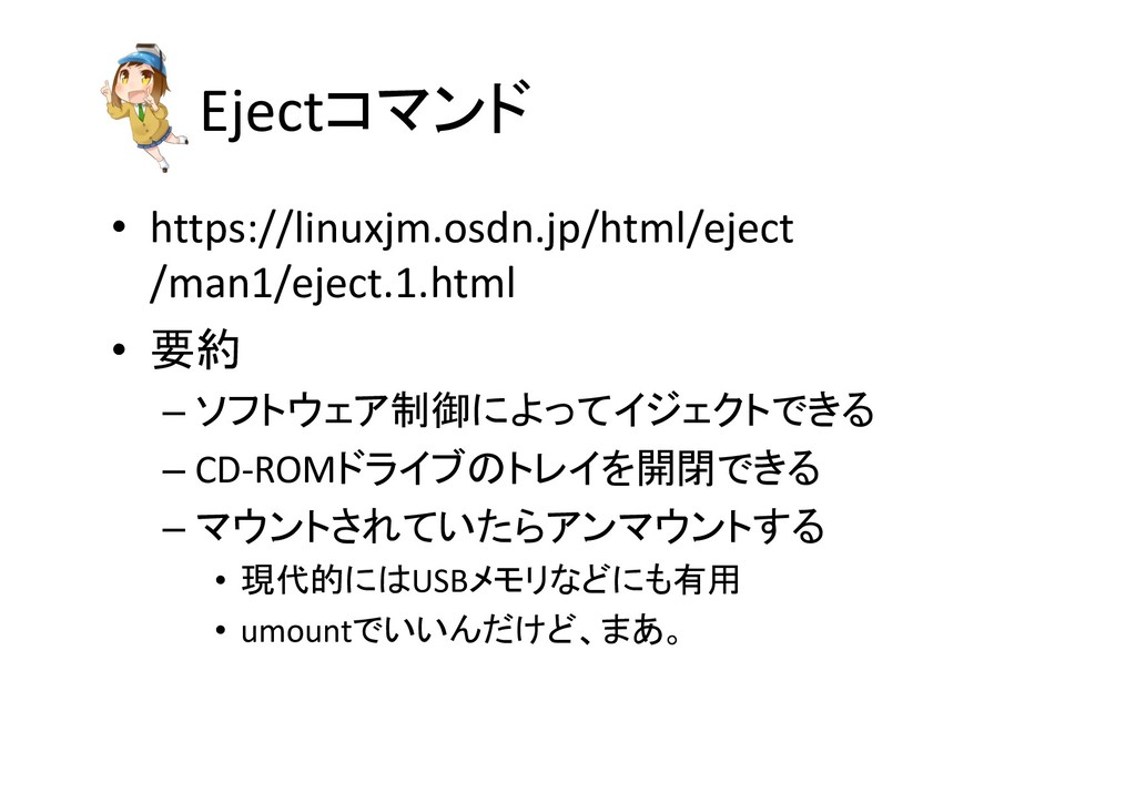 Eject+28/ • https://linuxjm.osdn.jp/html/eject ...